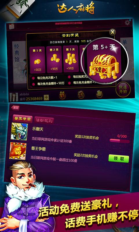 麻将(单机版) 棋類遊戲 App-愛順發玩APP
