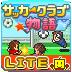 游戏のサッカークラブ物语 Lite LOGO-記事Game