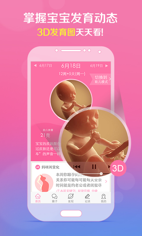 孕育管家-备孕孕妇孕期经期助手