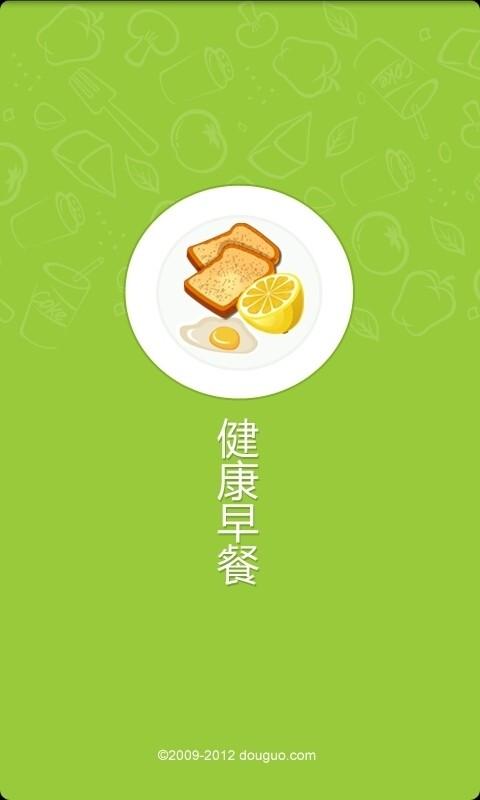 豆果健康早餐