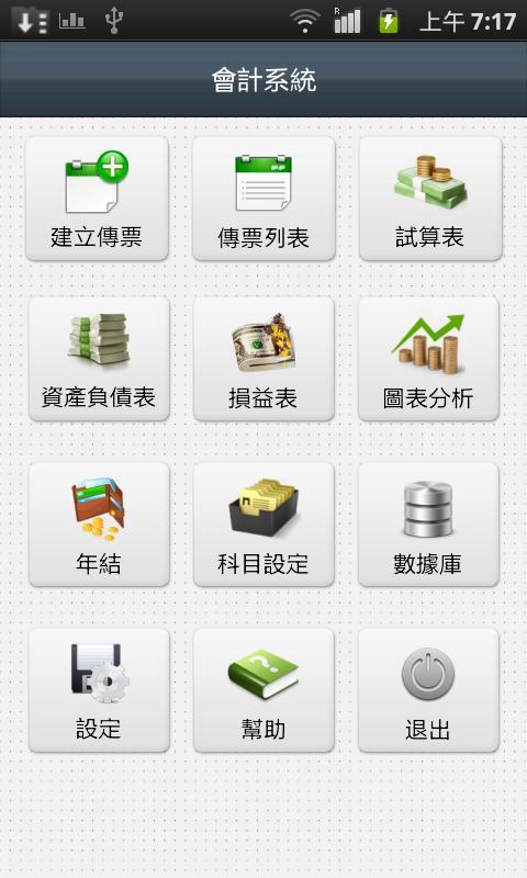 玩免費生產應用APP|下載会计系统 app不用錢|硬是要APP