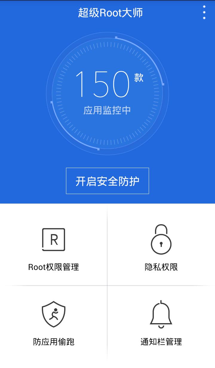 超级Root大师-应用截图