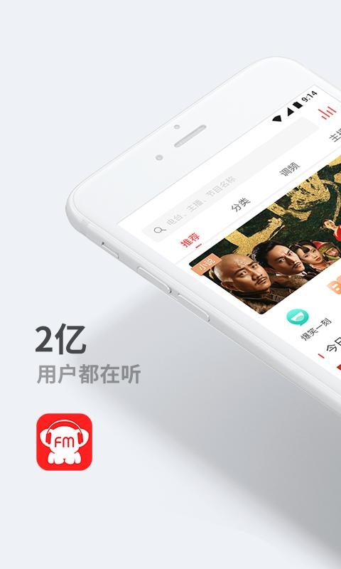 考拉FM电台-应用截图