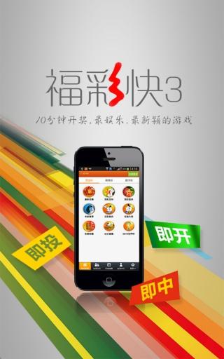 玩財經App|福彩快三免費|APP試玩