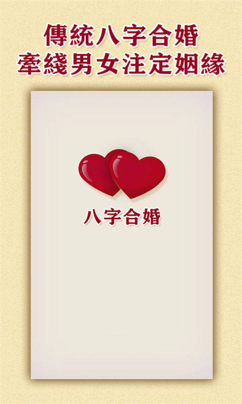 八字合婚-爱情测算