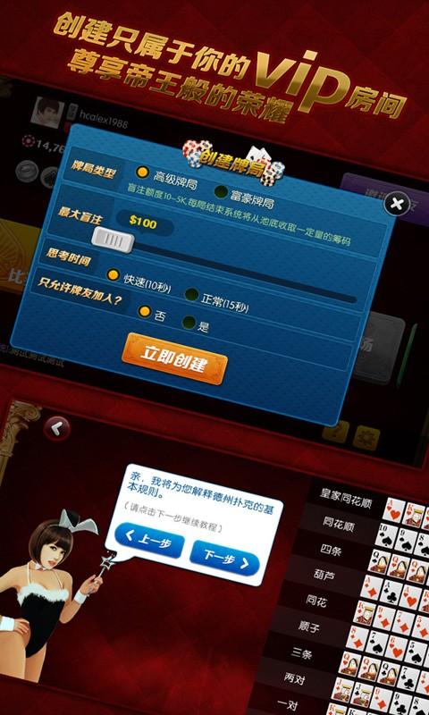 【免費棋類遊戲App】银河德州扑克-APP點子