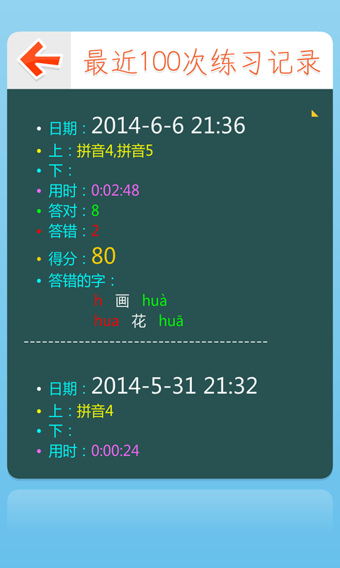 一年级汉语拼音上|玩生產應用App免費|玩APPs