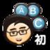 手機學英語-初級 生產應用 App LOGO-APP試玩