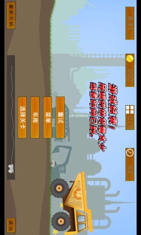 【免費賽車遊戲App】狂野山地重卡-APP點子