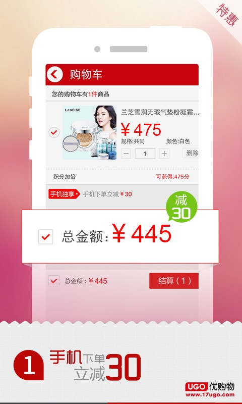 App 中華優購特店APK for Windows Phone | Download Android APK ...