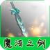 魔法之剑-英雄幻想