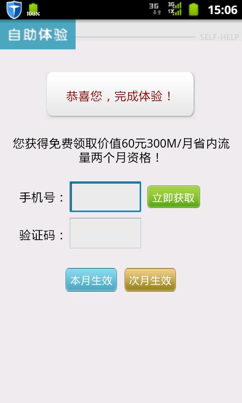 玩免費工具APP|下載流量管家 app不用錢|硬是要APP