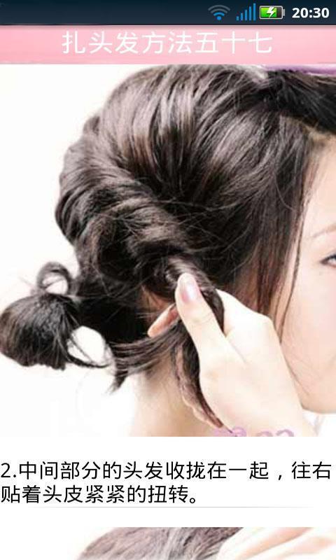 夏季发型扎法