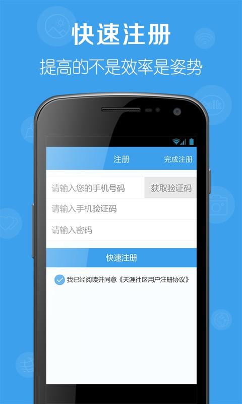 【免費生活App】天涯社区-APP點子