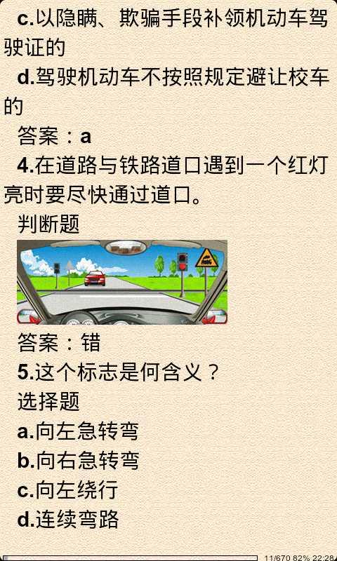 玩生產應用App|014年c1驾照科目一2014免費|APP試玩