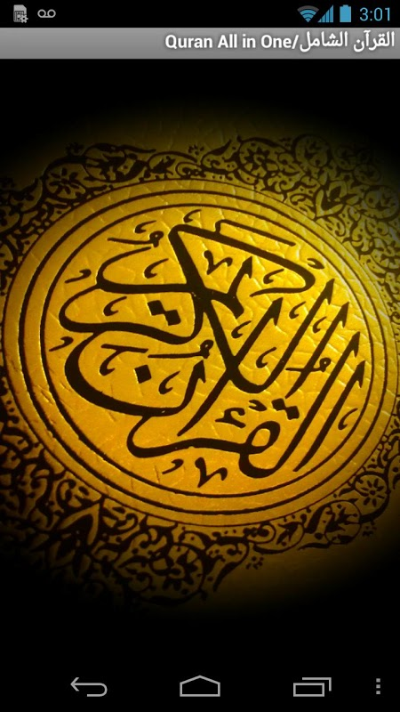 /Quran All in One|玩工具App免費|玩APPs