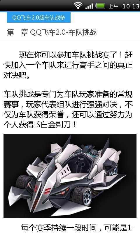 QQ飞车之车队战争
