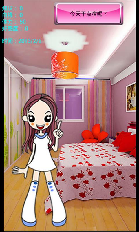 【免費遊戲App】恋爱季节-APP點子