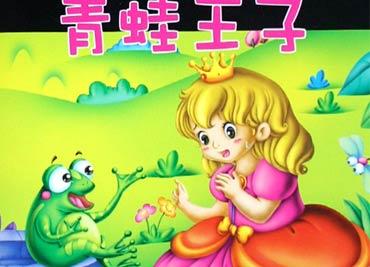 童话故事 青蛙王子