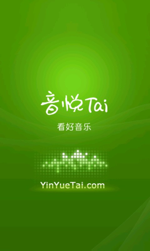 MV频道-- 音悦台-- 看好音乐