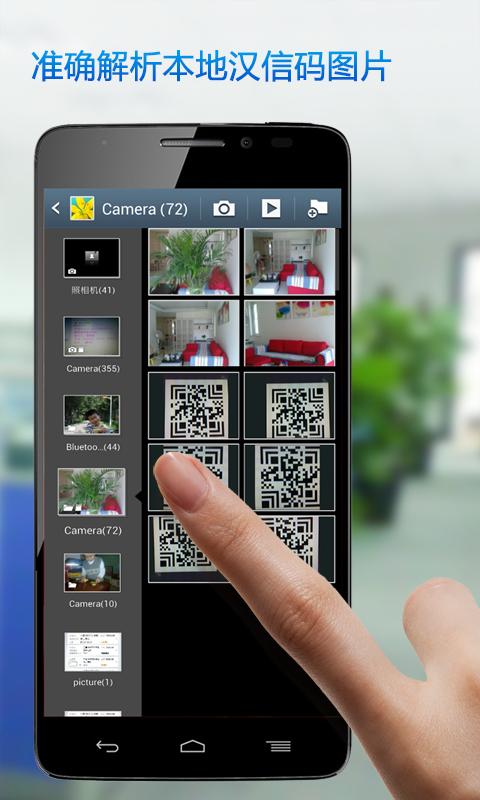 【免費生產應用App】汉信码-APP點子