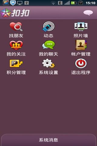 玩社交App|扣扣免費|APP試玩