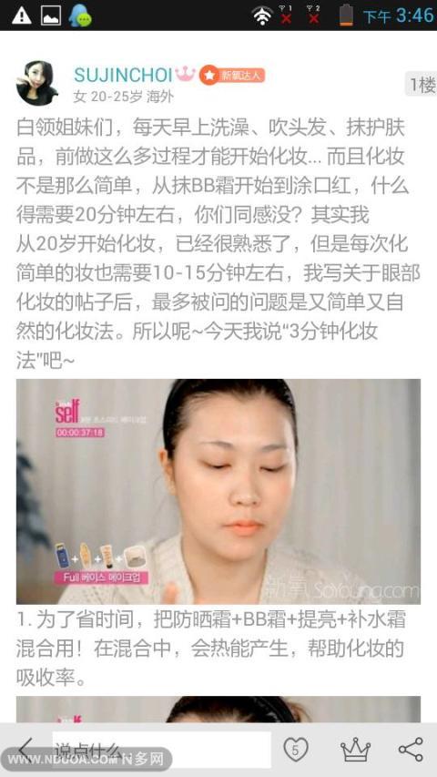 化妆宝典秘诀 生活 App-愛順發玩APP