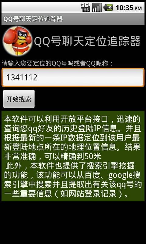 QQ号聊天定位追踪器