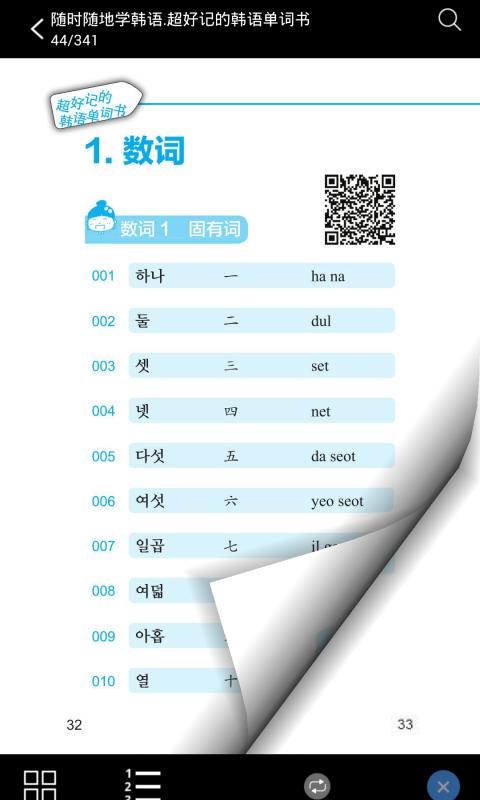 超好记韩语单词书-应用截图