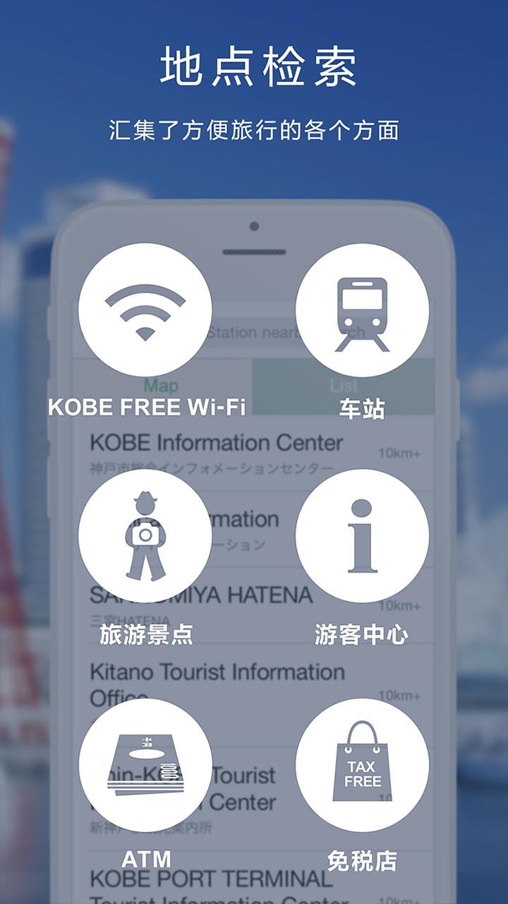神户旅游指南-应用截图