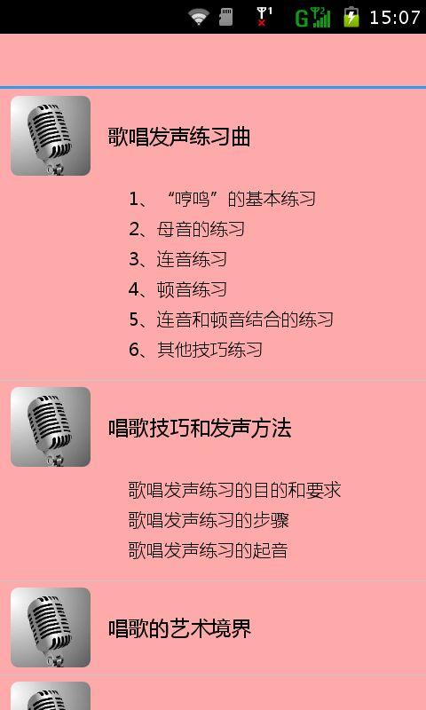【免費媒體與影片App】爱唱歌K歌技巧-APP點子