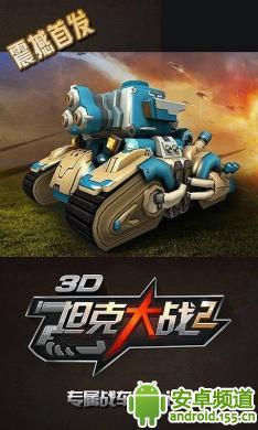 3D坦克大战2-应用截图