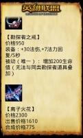 【免費模擬App】英雄联盟宝典-APP點子