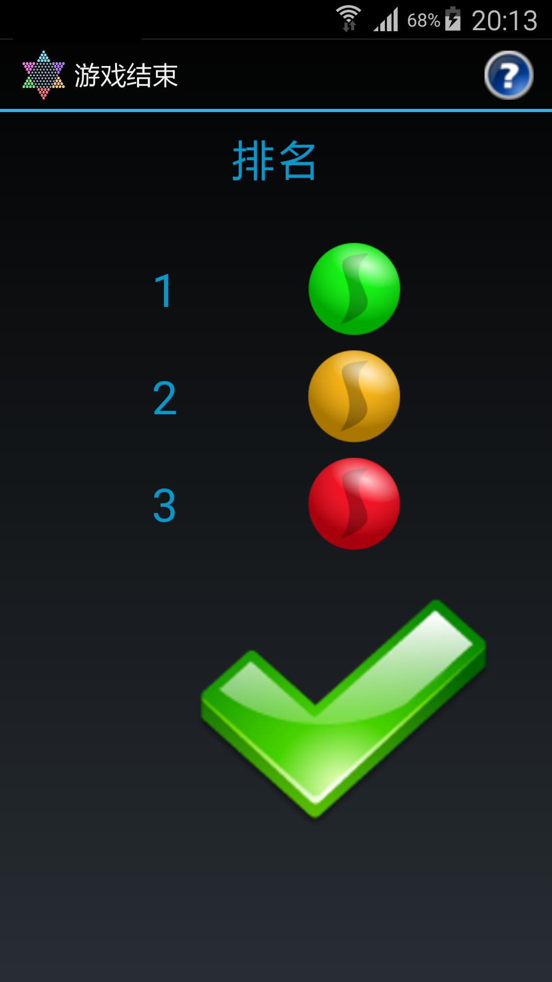 跳棋-应用截图