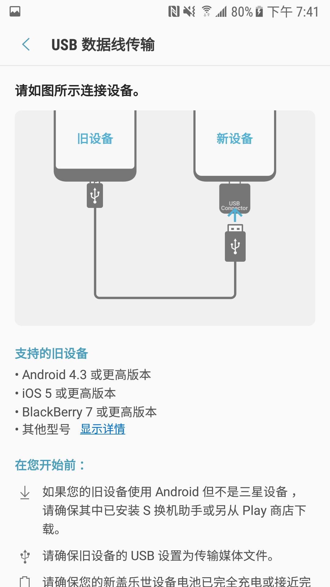 S 换机助手-应用截图