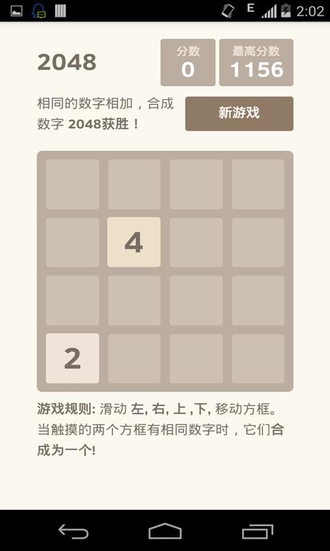 2048 纯净版