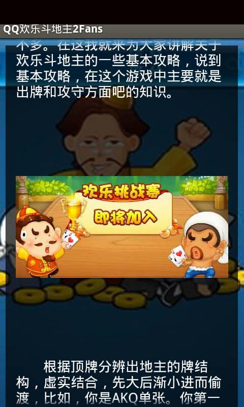 棋類遊戲必備免費app推薦|QQ欢乐斗地主2Fans線上免付費app下載|3C達人阿輝的APP