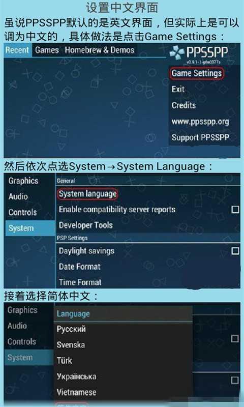 免費下載模擬APP|ppsspp设置详细教程 app開箱文|APP開箱王