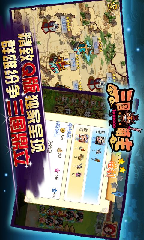 玩角色扮演App|三国萌主免費|APP試玩