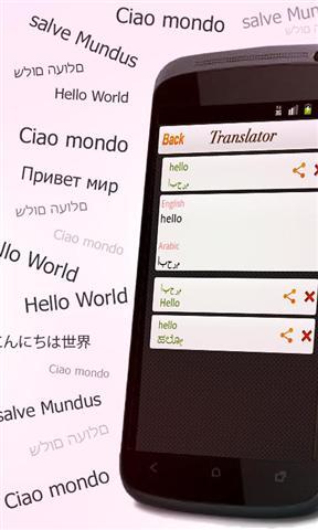 手机翻译器