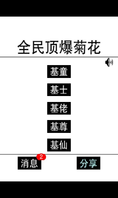全民顶爆菊花-应用截图