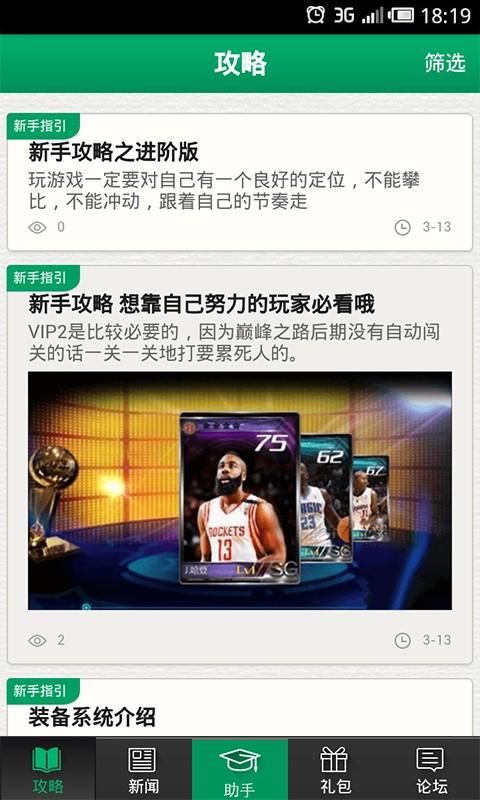 玩工具App|NBA梦之队攻略礼包助手免費|APP試玩