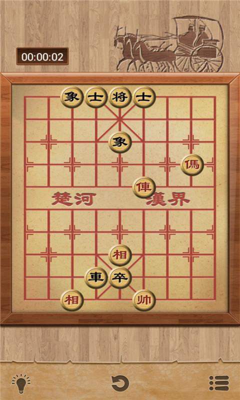 棋牌中国象棋