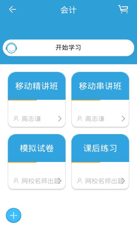 玩免費生產應用APP|下載会计移动班 app不用錢|硬是要APP