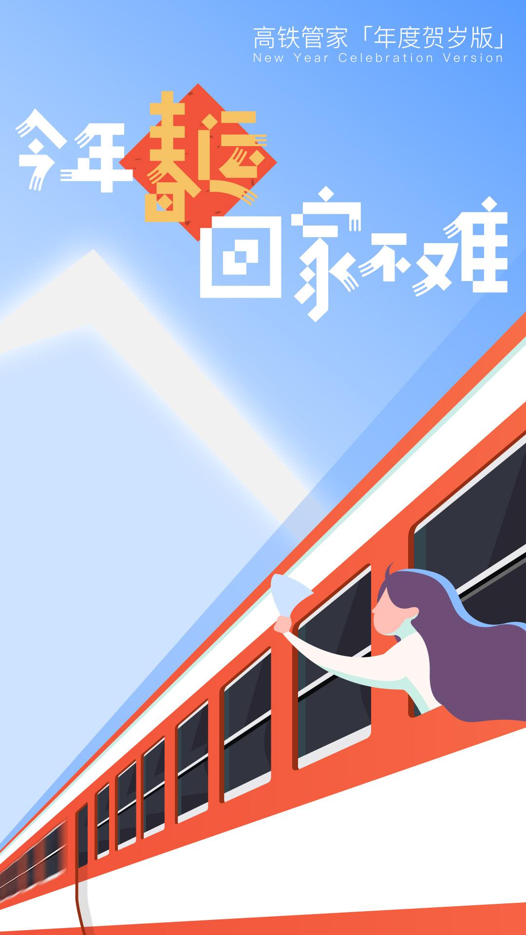 高铁管家12306火车票-应用截图
