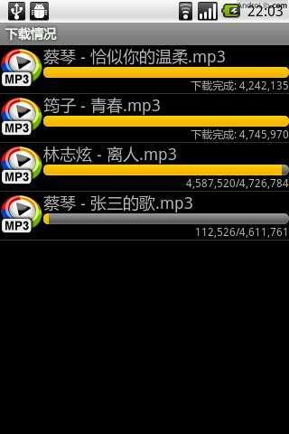 【免費工具App】MP3音乐下载-APP點子