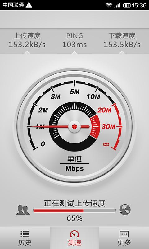 玩免費工具APP|下載网速测试 app不用錢|硬是要APP