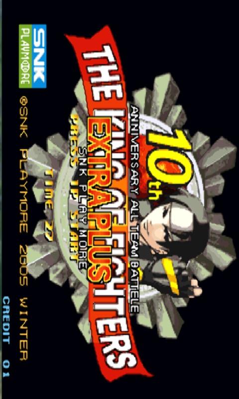 【免費模擬App】拳皇全集疯狂对战街机模拟器-APP點子