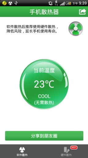【免費工具App】降温神器-APP點子