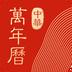 中华万年历-日历天气
